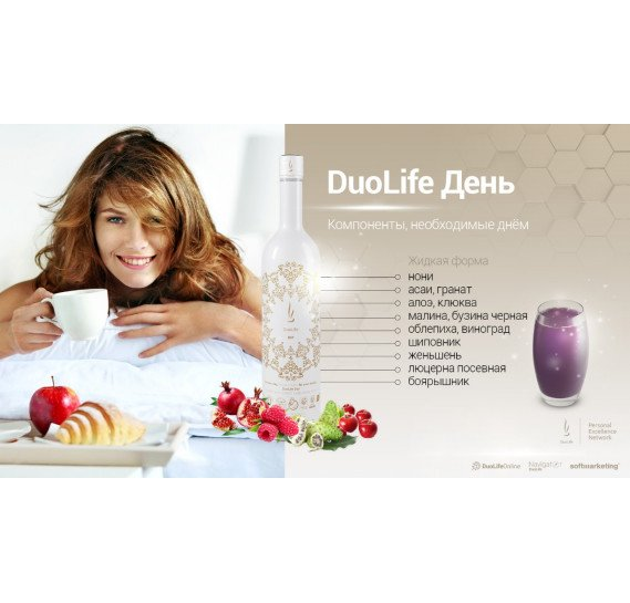 Набор DuoLife День и Ночь 750 мл + 750 мл
